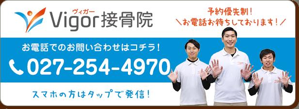 電話番号:027-254-4970