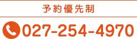 予約優先制。電話番号:027-254-4970
